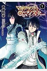 マギクラフト・マイスター 1 (MFC) Kindle版