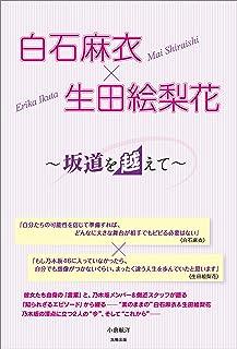 白石麻衣×生田絵梨花