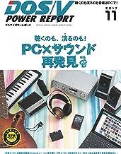 表紙: DOS/V POWER REPORT (ドスブイパワーレポート)  2017年11月号[雑誌] | DOS/V POWER REPORT編集部