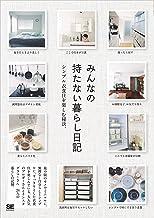 表紙: みんなの持たない暮らし日記   SE編集部