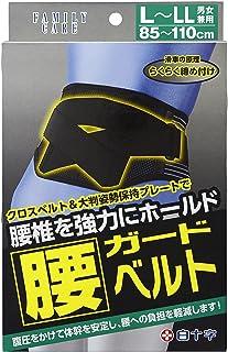 白十字 FC 腰ガードベルト L-LLサイズ 男女兼用