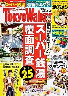東京ウォーカー2019年12月号