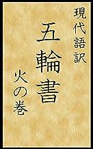 Gendaigoyaku Gorinnosyo Kanomaki Gendaigoyaku Gorinsyo (Gendaigoyakubunko) (Japanese Edition)