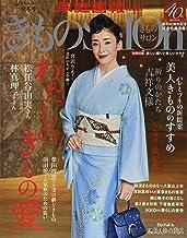 きものSalon 2020-2021秋冬号 (家庭画報特選)