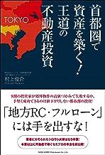 表紙: 首都圏で資産を築く!王道の不動産投資 | 村上 俊介