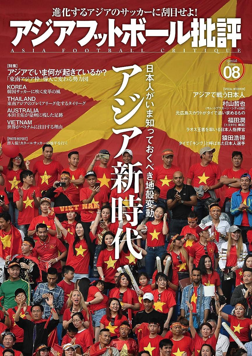 さらに橋脚発掘するアジアフットボール批評specialissue08