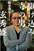 表紙: 駆け込み寺の男 -玄秀盛- (ハヤカワ文庫NF)   佐々 涼子