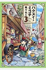 ハクメイとミコチ 3巻 (HARTA COMIX) Kindle版