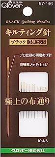 Clover キルティング針 ブラック 3種セット 10本入り 57-146
