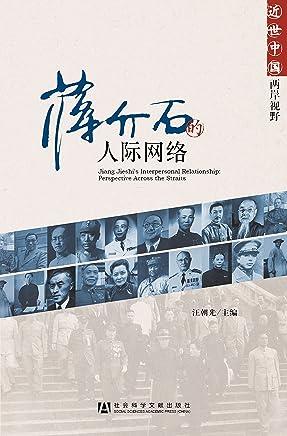 蒋介石的人际网络 (近世中国·两岸视野)