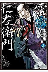雲霧仁左衛門 (3) (SPコミックス) Kindle版
