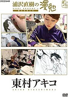 浦沢直樹の漫勉 東村アキコ [DVD]
