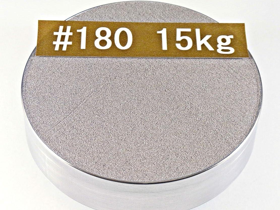 スイッチキャンプ前置詞#180 (15kg) アルミナサンド/アルミナメディア/砂/褐色アルミナ サンドブラスト用(番手サイズは7種類から #40#60#80#100#120#180#220 )a180-15-③
