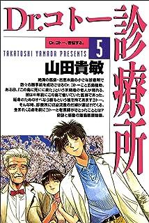 Dr.コトー診療所5巻