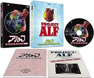 アルフ/ザ・ファイナル・スペシャル 特装版 [DVD]