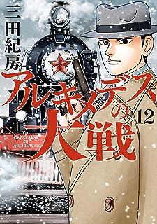アルキメデスの大戦(12) (ヤングマガジンコミックス)