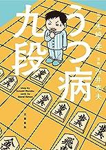 表紙: うつ病九段 (文春e-book)   原作・先崎 学