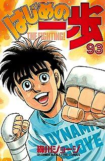 はじめの一歩(93) (週刊少年マガジンコミックス)