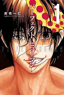 パーフェクト ヒューマン 1巻 (トレイルコミックス)
