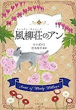 表紙: 風柳荘のアン (文春文庫) | L・M・モンゴメリ
