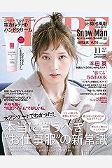MORE (モア) 2021年11月号 [雑誌] Kindle版