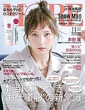 MORE (モア) 2021年11月号 [雑誌]
