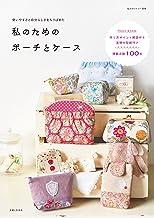 表紙: 私のためのポーチとケース (私のカントリー別冊) | 主婦と生活社