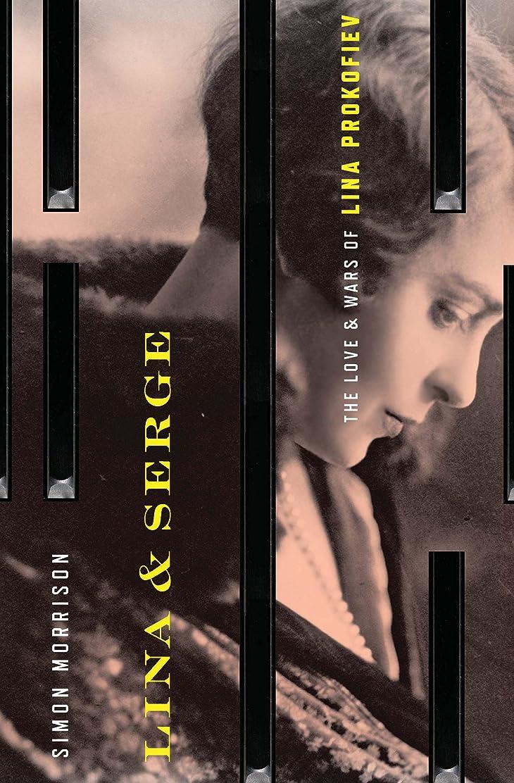 ピストルパッケージ廃棄Lina & Serge: The Love and Wars of Lina Prokofiev (English Edition)