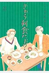 きのう何食べた?(8) (モーニングコミックス) Kindle版
