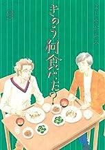 表紙: きのう何食べた?(8) (モーニングコミックス) | よしながふみ