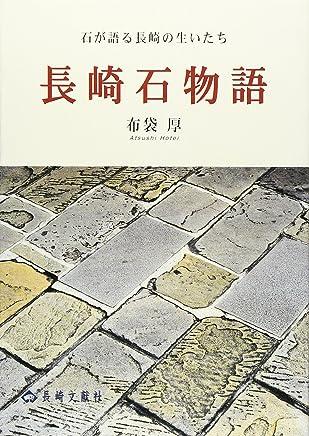長崎石物語―石が語る長崎の生いたち