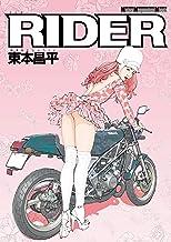 表紙: RIDER (Motor Magazine Mook) | 東本 昌平
