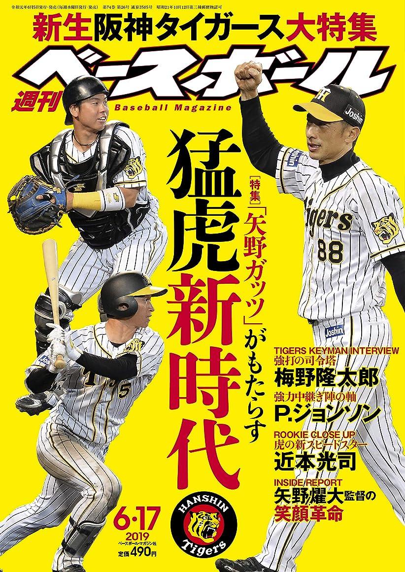 怒って満州次へ週刊ベースボール 2019年 6/17 号 特集:「矢野ガッツ」がもたらす 猛虎新時代