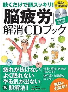 最高の脳の休息法「脳疲労」解消CDブック (聴くだけで頭スッキリ!)