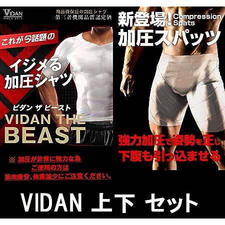VIDAN the BEAST ビダン ザ ビースト/VIDAN the BEAST-X ビダン ザ ビースト-X Lサイズ 上下セット
