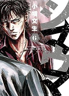 シマウマ(6) (ヤングキングコミックス)