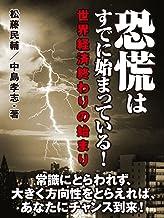 表紙: 恐慌はすでに始まっている! 世界経済終わりの始まり | 松藤民輔