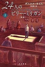 表紙: 24人のビリー・ミリガン〔新版〕 上 (ハヤカワ文庫NF) | 堀内 静子