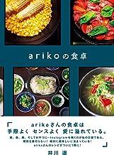 表紙: Arikoの食卓   ariko