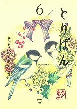とりぱん(6) (モーニングコミックス)