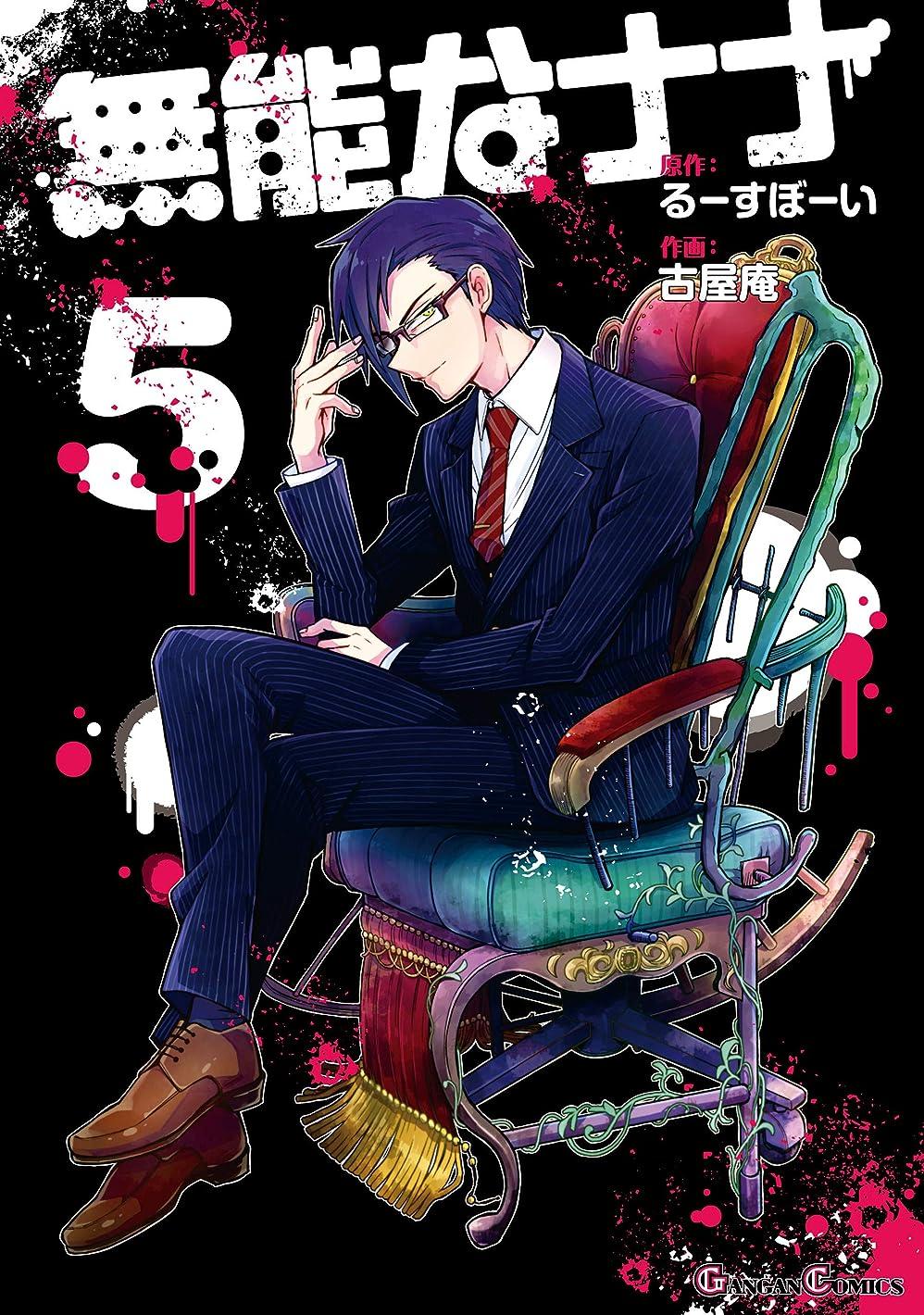 悔い改めスーダン上級無能なナナ 5巻 (デジタル版ガンガンコミックス)