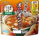 [冷蔵] 朝のたべるスープ オニオンスープ