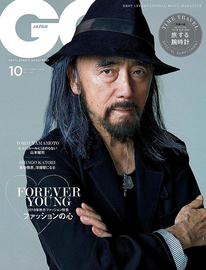 再生的ヘルメットむき出しGQ JAPAN (ジーキュージャパン) 2018年10月号