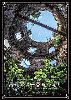 異世界に一番近い場所 ファンタジー系ゲーム・アニメ・ラノベのような現実の景色