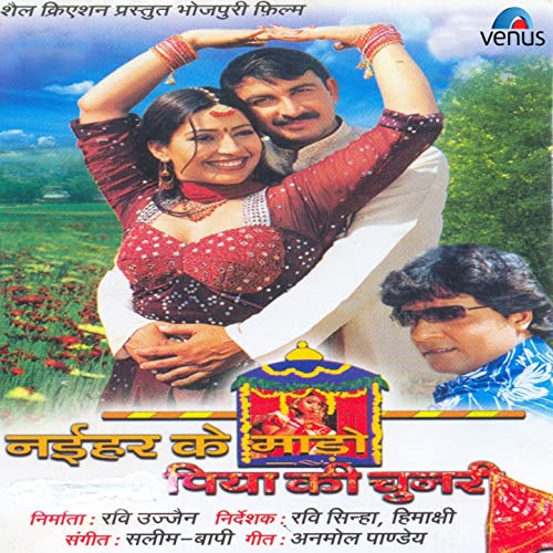 naihar ke mado piya ki chunari mp3 song