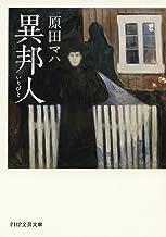 表紙: 異邦人 (PHP文芸文庫)   原田 マハ