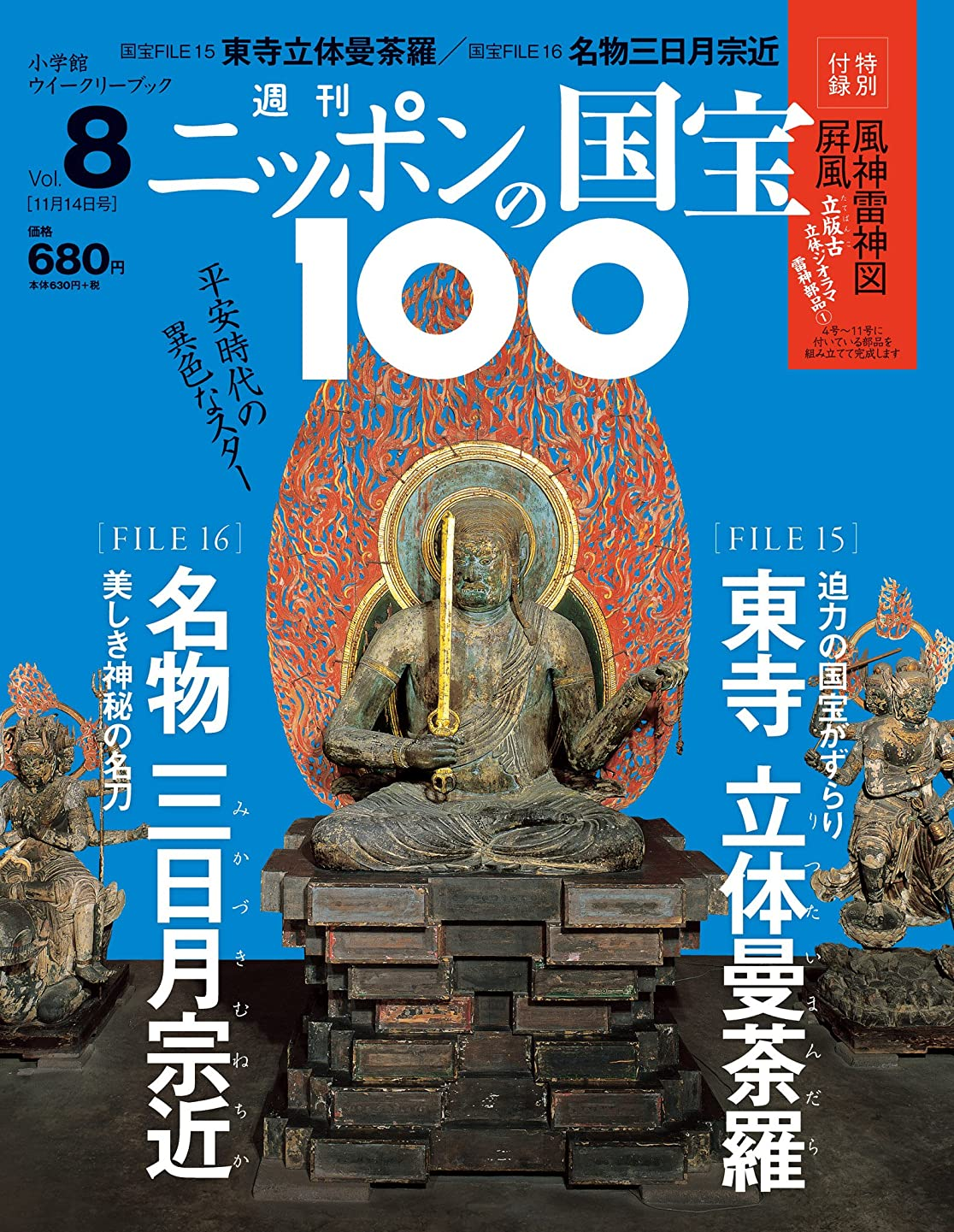 権威メニュー金貸し週刊ニッポンの国宝100 Vol.8 [雑誌]