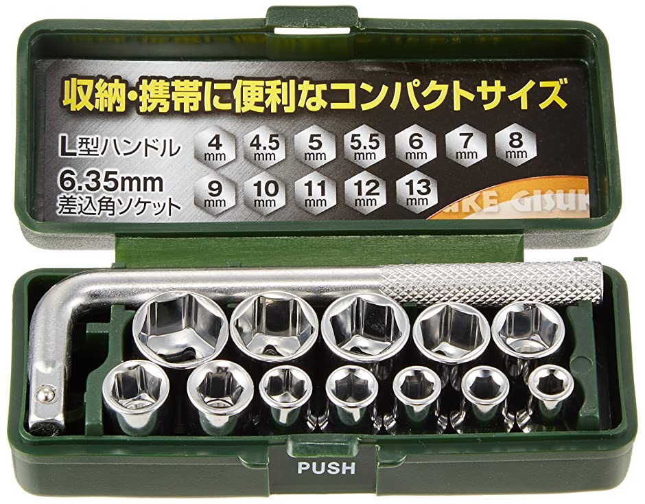包囲衝突コース最も高儀(タカギ) ミニソケットセット GISUKE 1133210 差込角:6.35mm 13点 1セット