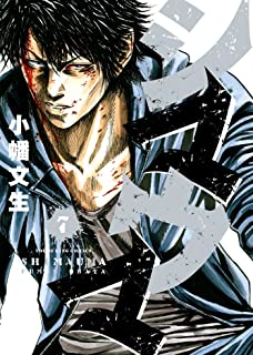 シマウマ(7) (ヤングキングコミックス)