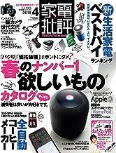 表紙: 家電批評 2018年 4月号 [雑誌] | 家電批評編集部